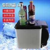 八八折促銷-7.5L車載冰箱 迷你冰箱 6L車載冷暖箱電子冰箱車用冰箱保溫xw