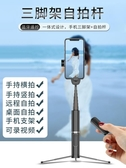 手機自拍桿華為小米vivo蘋果oppo通用迷你藍牙自排神器支架三腳架