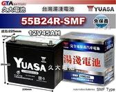 ✚久大電池❚ YUASA 湯淺 電池 55B24R 免保養 汽車電瓶 CULTUS ESCUDO VITARA 福滿多