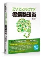 二手書博民逛書店《Evernote雲端整理術:提升記事效率的137個實用筆記》 R2Y ISBN:9789862018439