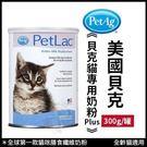*WANG*PetAg美國貝克貓用奶粉p...