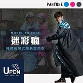 迷彩瘋時尚前開式加長型雨衣/一件式雨衣 3M反光條 長版雨衣 UPON雨衣