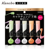 【Kanebo 佳麗寶】COFFRET D OR光色淨透UV飾底乳限定組A