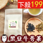 【下殺199】黑豆牛蒡茶 (6gx10入/袋) 黑豆水 台灣黑豆 台灣牛蒡 花草茶 鼎草茶舖
