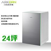 ARKDAN PICOPURE 空氣清淨機 APK-MA22C (S白銀色)