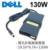 DELL 高品質 130W 圓孔針 變壓器 XPS17 (L701X) XPS L702X XPS M170 XPS M1710