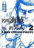 名叫海賊的男人02【漫畫】