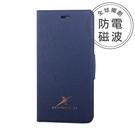 ASUS ZenFone 4 防電磁波手機皮套藍【Moxie 摩新科技】