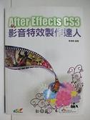 【書寶二手書T4/網路_ETD】After Effects CS3影音特效製作達人(附光碟)_蔡德勒