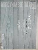 【書寶二手書T7/雜誌期刊_DTT】典藏投資_71期_藝術之秋