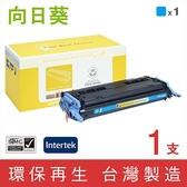[Sunflower 向日葵]for HP Q6001A (124A) 藍色環保碳粉匣