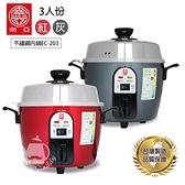 【南紡購物中心】【南亞牌】3人份304不鏽鋼內鍋電鍋(紅/灰)EC-203