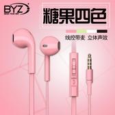 BYZ S耳機入耳式通用女生韓國華為oppor9s小米vivox9魅族蘋果耳塞