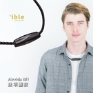 ible Airvida 鈦項圈超輕量穿戴負離子空氣清淨機 編織頸繩 項鍊 淨化 (除PM2.5、促進血液循環)