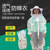 防蜂服蜜蜂工具防蜂服連體防蜂衣養蜂專用防護服透氣型蜂衣蜂帽全套LX爾碩數位