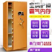 保險櫃 發堡指紋保險櫃辦公大型1.2米1m1.5米單門保險箱家用防盜密碼全鋼 非凡小鋪 igo