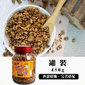 【百桂食品】黑糖纖維野麥(2包、2罐-免運)