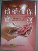 【書寶二手書T1/財經企管_NME】台資銀行中國大陸債權確保實務:法院判例81-110