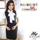 【PAS-981】華特雅 - 3件套裝優惠組-(背心+襯衫+裙子)