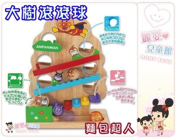 麗嬰兒童玩具館~日本正版授權-ANPANMAN 麵包超人-森林大樹木製滾滾球玩具.原木安全無毒