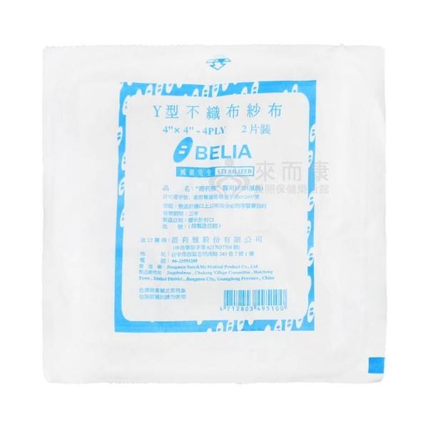來而康 蓓莉雅 醫用紗布 (滅菌) 4X4 4P Y型不織布 2入 30包販售