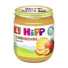 HiPP 喜寶 生機陽光綜合水果泥125g[衛立兒生活館]