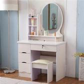 梳妝台 小戶型梳妝台臥室迷你化妝桌簡約現代化妝台歐式網紅梳妝桌梳妝 促銷沖銷量