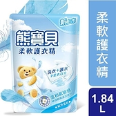 熊寶貝 柔軟護衣精補充包(純淨溫和)1.84L【愛買】