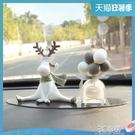 車載擺件網紅創意可愛一路平安鹿女神款車內飾品汽車裝飾用品大全 3C優購