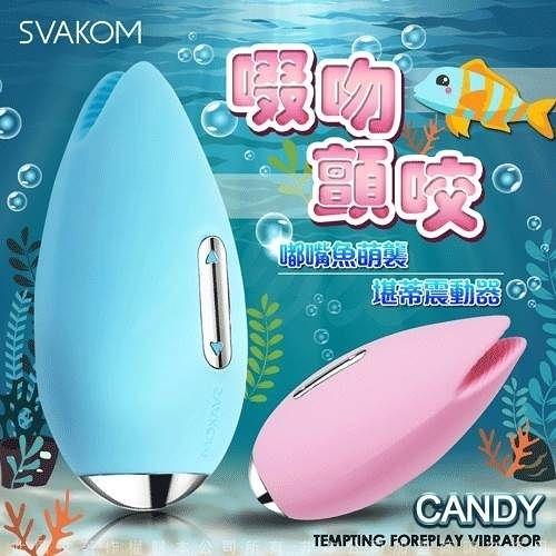 免運送潤滑液 G點 跳蛋 自慰按摩棒  情趣用品 美國SVAKOM Candy 勘蒂 嘟嘴魚 魚唇調情按摩器 藍