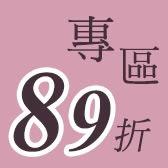 秋冬繽紛生活家~專區89折
