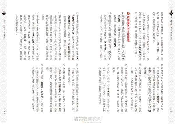 謝沅瑾鼠年生肖運勢大解析:史上最萬用的開運工具書,謝老師親算二〇二z...