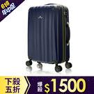 行李箱 旅行箱 法國奧莉薇閣 20吋登機...