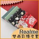 卡通彩繪|Realme X7 Pro 5G 雙面皮套 側翻插卡保護套 軟殼 影片支架 磁吸側翻皮套