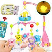 床鈴 嬰兒玩具0-1歲床鈴 3-6-12個月新生兒寶寶音樂旋轉床頭鈴搖鈴床掛生日禮物【特惠一天】