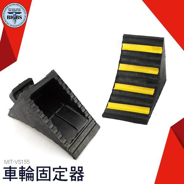 利器五金 車輛止滑器/車輪斜坡墊/車輪固定器 長255寬155高185mm 高強度橡膠型 VS155