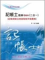 二手書《記帳士二合一題庫Q&A(記帳相關法規暨租稅申報實務)(記帳士考試)》 R2Y ISBN:9868613663