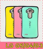 【萌萌噠】 LG G5 / G4 / G3  時尚防摔小蠻腰保護殼 馬卡龍鋼琴烤漆 全包 手機殼 手機套
