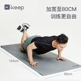 健身墊加寬長厚TPE瑜伽男女防滑地墊家用瑜珈初學者專業YYJ(速度出貨)