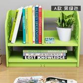 書架置物架桌面書辦公桌收納架整理架宿舍書桌桌上置物架 DJ4584【宅男時代城】