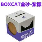 ★台北旺旺★BOXCAT盒砂-紫標 威力除臭奈 米銀粒子抗菌除臭小球貓砂12L( 兩盒入)