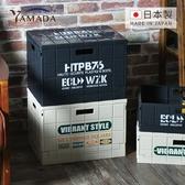 【日本山田YAMADA】日製貨櫃風文字印花可堆疊摺疊收納箱-L(儲物 收納 美式 復古)