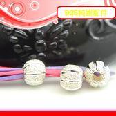 銀鏡DIY S925純銀DIY材料配件/南瓜造型刻紋砂金圓珠6mm~適合手作串珠/蠶絲蠟線/幸運繩