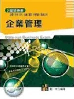 二手書博民逛書店 《企業管理重點整理-台電中油特考2005》 R2Y ISBN:9578146299│賀文