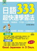 (二手書)日語333超快速學習法
