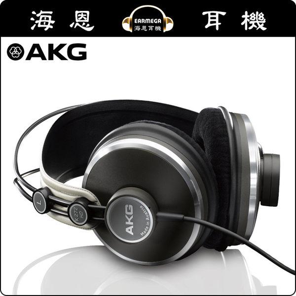 【海恩特價 ing】AKG K272 HD 耳罩耳機 天鵝絨耳墊 長時間配戴不悶熱 台灣總代理公司貨保固
