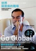 (二手書)世界就是我的職場:日產總裁打造全球競爭力的七則成功備忘錄