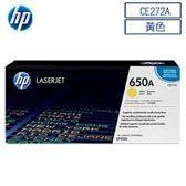 HP CE272A原廠黃色碳粉匣 適用CP5525/M750dn(原廠品)◆永保最佳列印品質