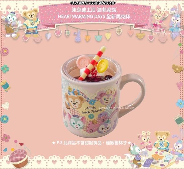 (現貨&樂園實拍) 東京迪士尼  DUFFY 達菲家族  HEARTWARMING DAYS  全新馬克杯