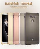 LG G6 G5 拉絲防摔殼 四角矽膠防摔墊金屬殼 金屬邊框 拉絲後蓋 手機殼 保護殼 邊框硬殼保護套